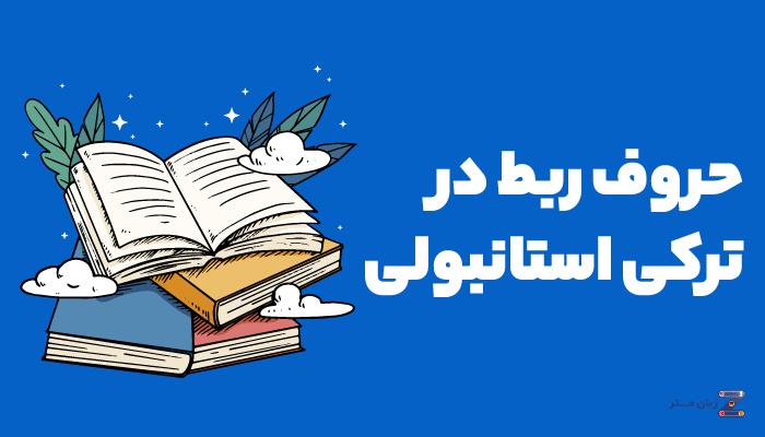 حروف ربط در زبان ترکی استانبولی