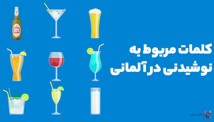 کلمات مربوط به نوشیدنی ها در زبان آلمانی