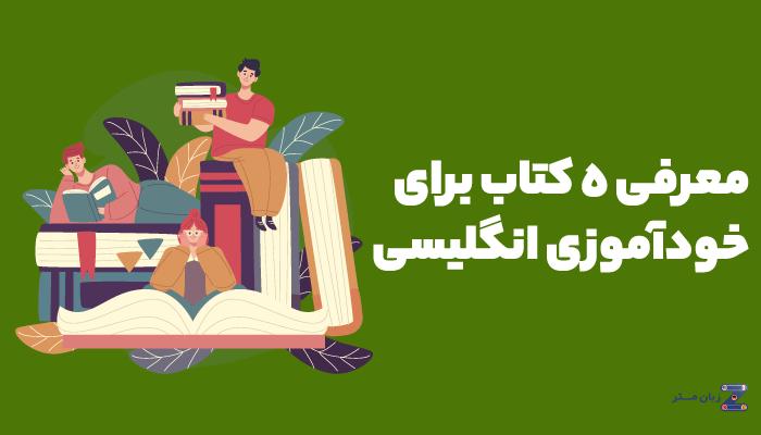 معرفی 5 کتاب برای خودآموزی انگلیسی