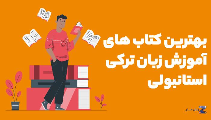 بهترین کتاب های آموزش زبان ترکی استانبولی