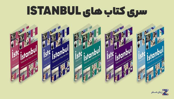 مجموعه کتاب های استانبول