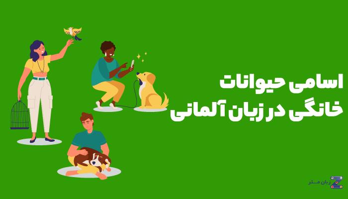 اسامی حیوانات خانگی و اهلی در زبان آلمانی