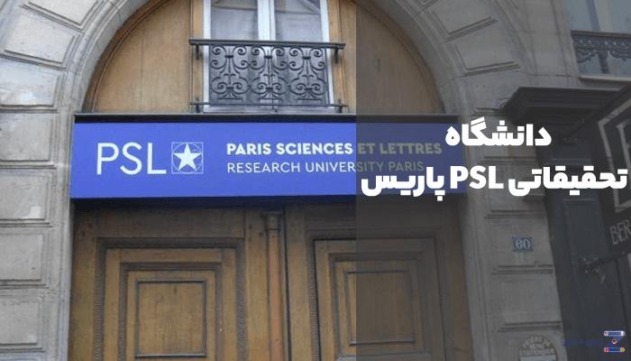 دانشگاه تحقیقاتی PSL پاریس