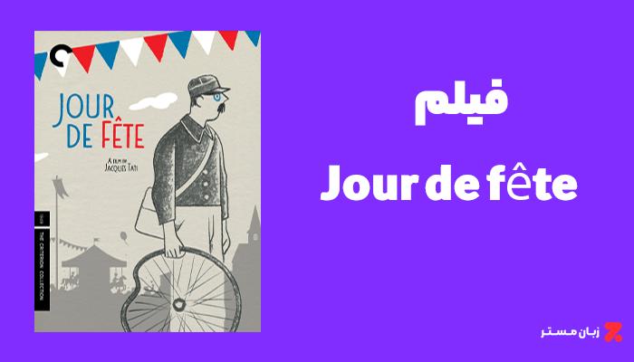 """فیلم """"Jour de fête"""""""