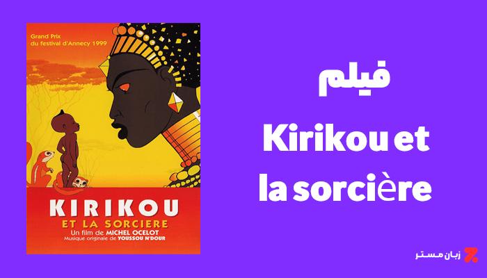 "فیلم ""Kirikou et la sorcière"""