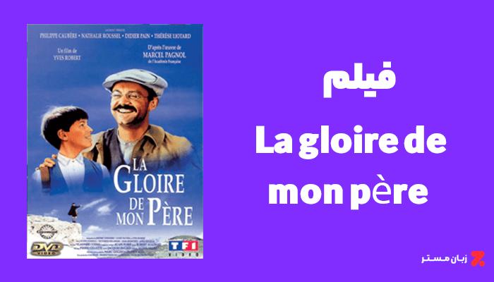 """فیلم """"La gloire de mon père"""""""