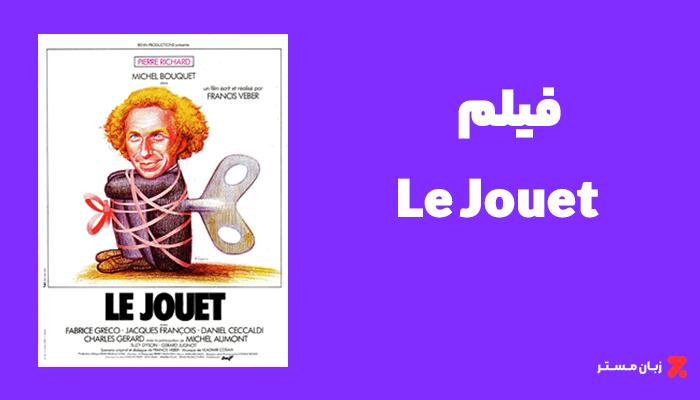 "فیلم ""Le Jouet"""