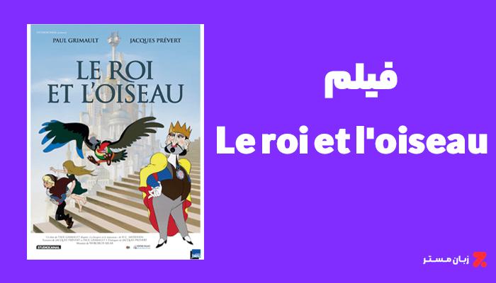 """فیلم """"Le roi et l'oiseau"""""""