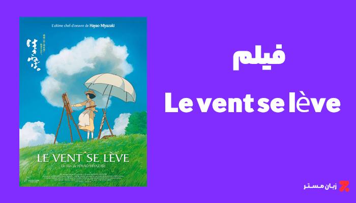 """فیلم """"Le vent se lève"""""""