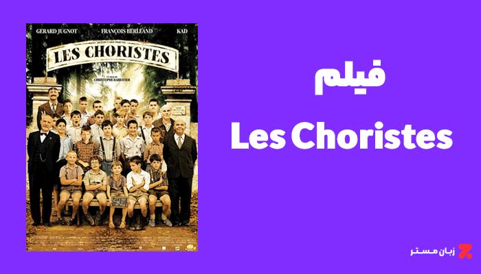 """فیلم """"Les Choristes"""""""