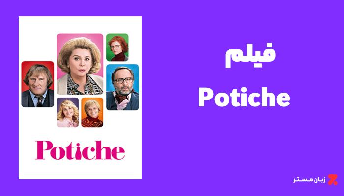 """فیلم """"Potiche"""""""