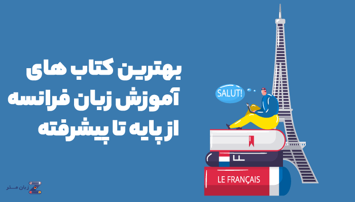 بهترین کتاب های یادگیری زبان فرانسه