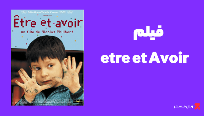 """فیلم """"etre et Avoir"""""""