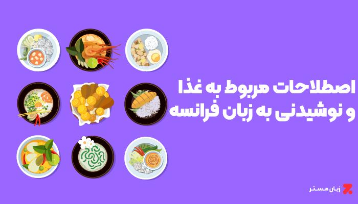 غذا و نوشیدنی در زبان فرانسه