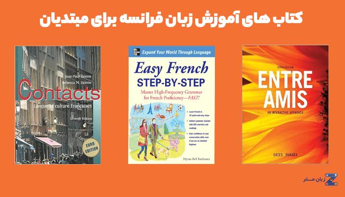 کتاب های آموزش زبان فرانسه برای مبتدیان