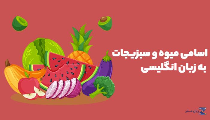 میوه و سبزیجات به زبان انگلیسی