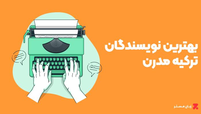 10 نفر از بهترین نویسندگان ترکیه مدرن