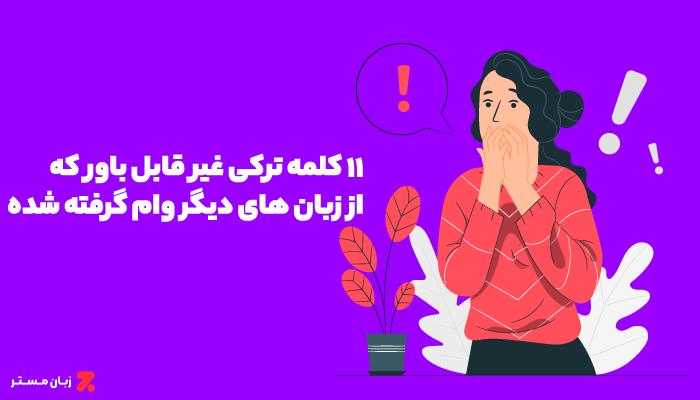 11 کلمه ترکی غیر قابل باور که از زبان های دیگر وام گرفته شده اند