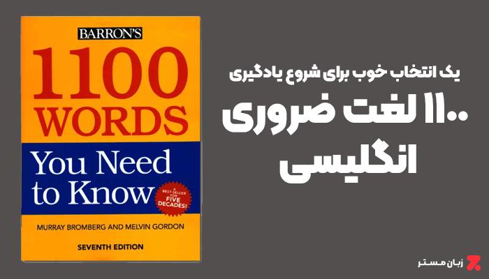 کتاب 1100 لغت ضروری برای یادگیری انگلیسی