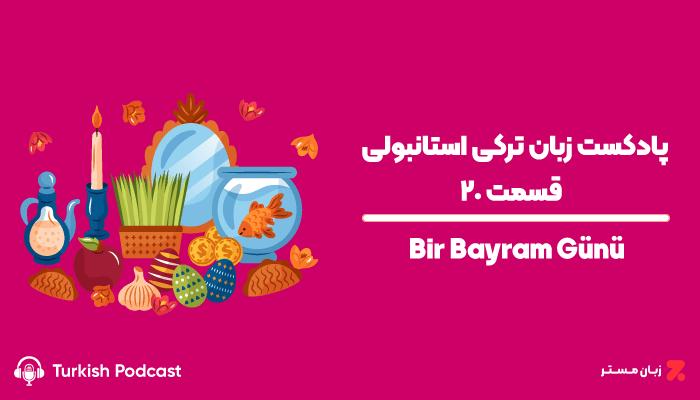 پادکست زبان ترکی استانبولی 20 - Bir Bayram Günü