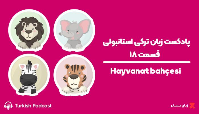 پادکست زبان ترکی استانبولی مربوط به باغ وحش