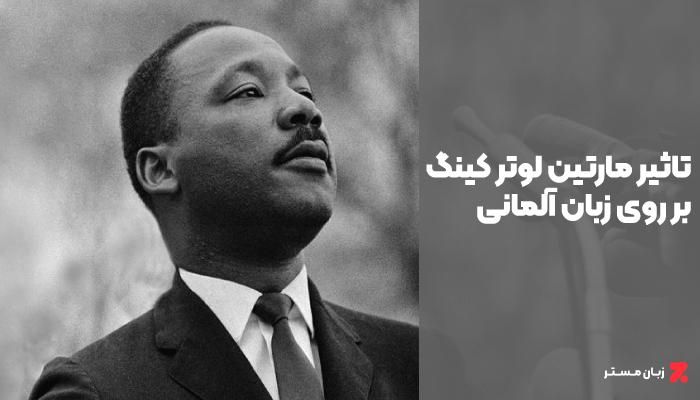 بررسی تاثیر مارتین لوتر کینگ روی زبان آلمانی