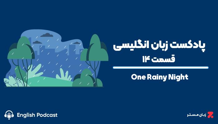 پادکست زبان انگلیسی 14 - One Rainy Night