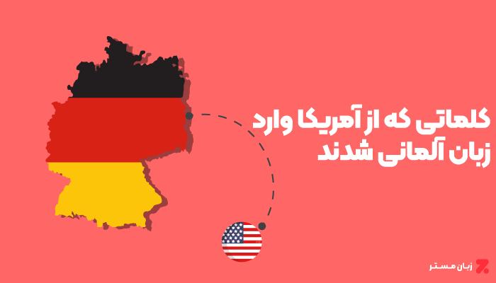 کلماتی که از زبان امریکایی به زبان آلمانی راه پیدا کرده اند