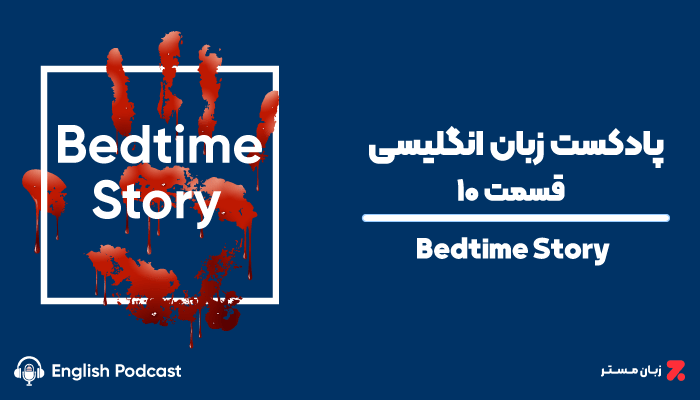 پادکست زبان انگلیسی bedtime story