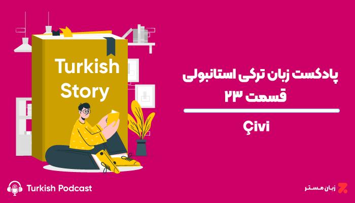 پادکست زبان ترکی استانبولی ۲3 – Çivi