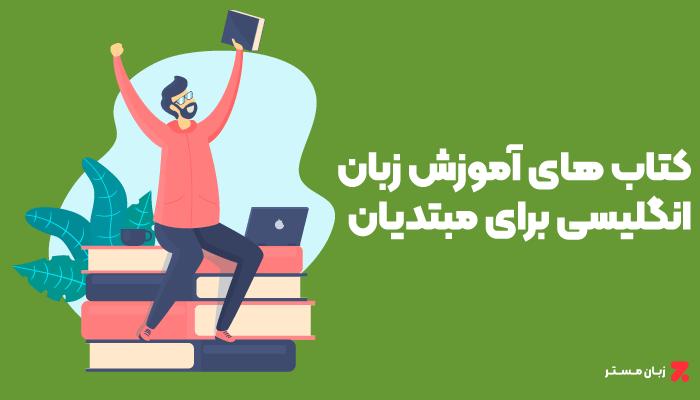 کتاب های آموزش زبان انگلیسی برای مبتدیان