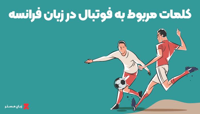 کلمات مربوط به فوتبال در زبان فرانسه