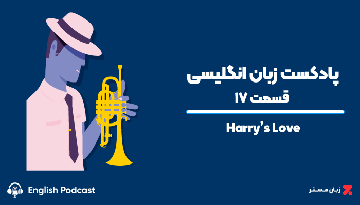 پادکست زبان انگلیسی ۱7 – Harry's Love