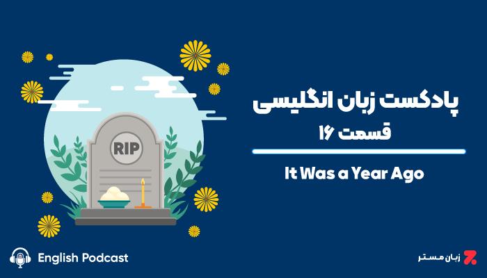 پادکست زبان انگلیسی ۱6 – It Was a Year Ago