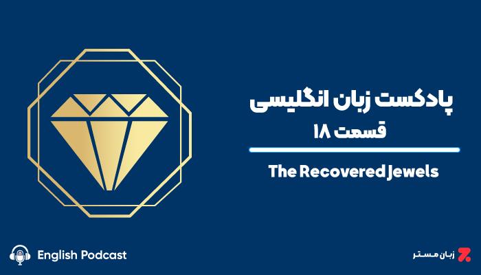 پادکست زبان انگلیسی ۱8 – The Recovered Jewels