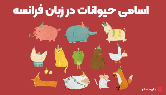 لیست جامع اسامی حیوانات در زبان فرانسه