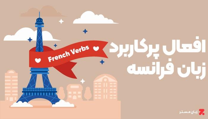 افعال پرکاربرد زبان فرانسه