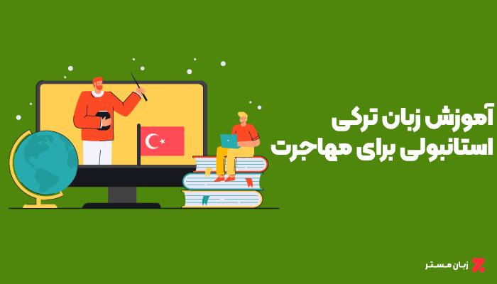 آموزش زبان ترکی برای مهاجرت