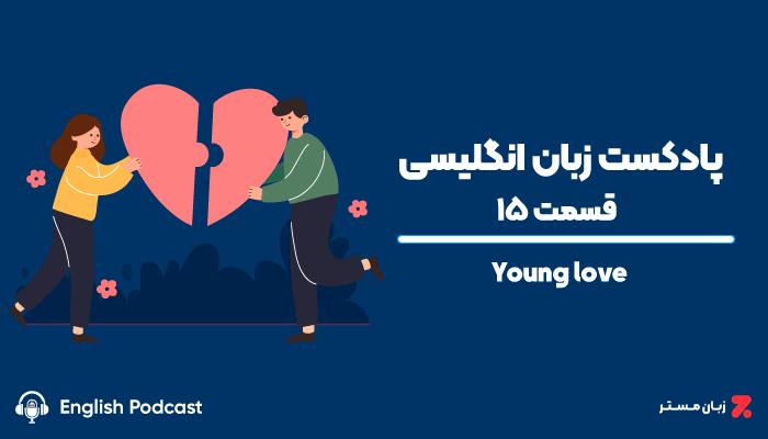 پادکست زبان انگلیسی ۱5 – Young love